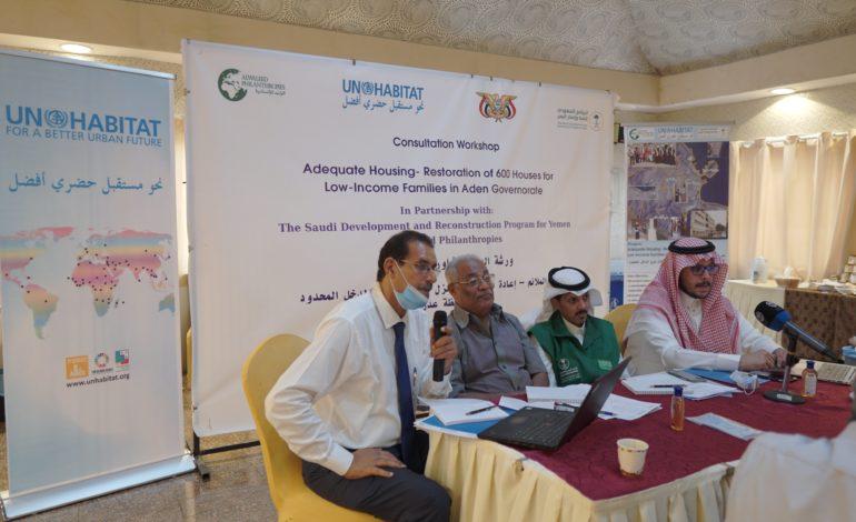 الوليد للإنسانية وشركائها يطلقا ورشة مشروع المسكن الملائم لترميم 600 وحدة سكنية لذوي الدخل المحدود في اليمن