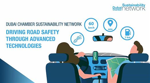 غرفة دبي تناقش تأثير التقنيات المتطورة على السلامة على الطرق والقيادة الآمنة