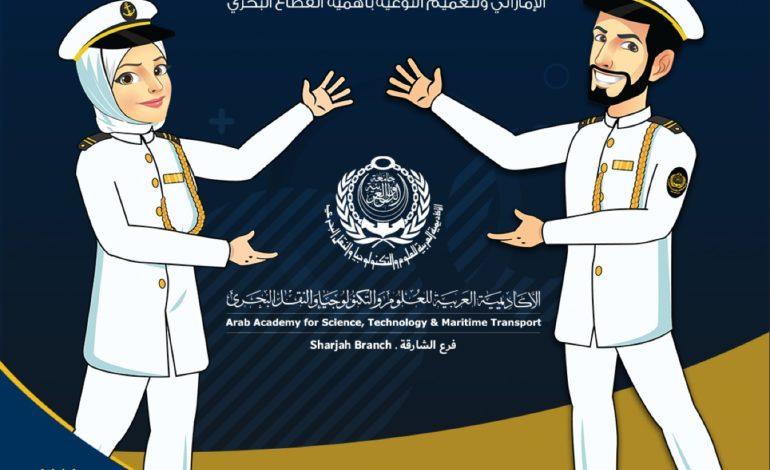 أول شخصية كرتونية للقطاع البحري في الإمارات تطلقها الأكاديمية العربية للعلوم والتكنولوجيا والنقل البحري في الشارقة