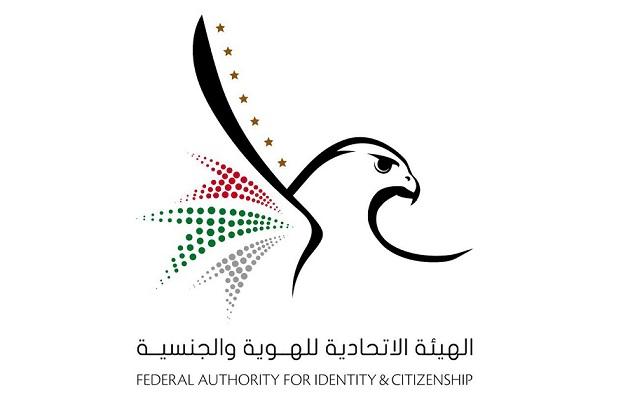 """""""الهوية والجنسية"""" تطلق الجيل الجديد من بطاقة الهوية الإماراتية"""