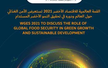 """""""العالمية للاقتصاد الأخضر """" تناقش تحديات الأمن الغذائي في العالم"""