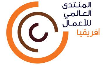 المنتدى العالمي الأفريقي للأعمال يجمع صنّاع القرار من الرؤوساء والوزراء الأفارقة على أرض دبي