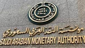 """البنك المركزي السعودي يؤكد عدم صحة ما يُتداول بشأن صدور تعليمات جديدة تتعلق بمنتج """"التمويل العقاري للأفراد"""