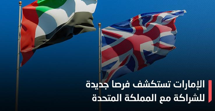 الإمارات تستكشف فرصا جديدة للشراكة مع المملكة المتحدة