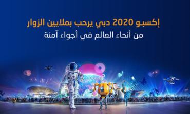 إكسبو 2020 دبي يرحب بملايين الزوار من أنحاء العالم في أجواء آمنة