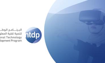 لتحفيز الابتكار.. البرنامج الوطني لتنمية قطاع تقنية المعلومات يطلق مبادرة «تحدي البحث التقني»