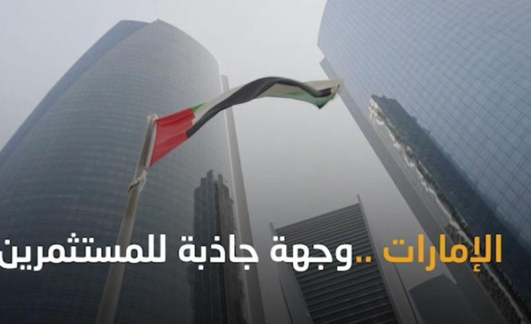 الإمارات .. وجهة مفضلة وبيئة جاذبة للمستثمرين