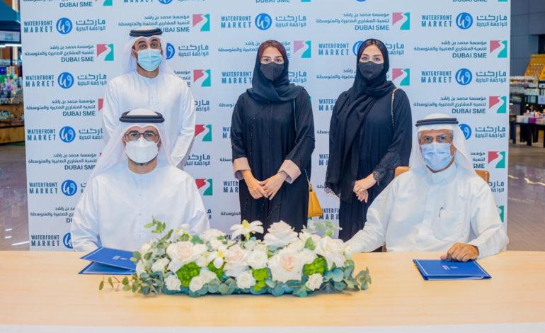 ماركت الواجهة البحرية يقدم الدعم للجيل الجديد من رواد الأعمال الإماراتيين