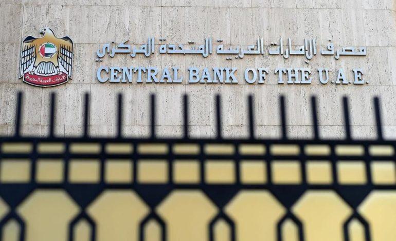 المصرف المركزي يفرض عقوبات مالية على 6 شركات صرافة عاملة بالإمارات