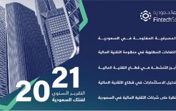 """""""فنتك السعودية"""": 1.3 مليار ريال حجم الاستثمارات في قطاع التقنية المالية خلال الأشهر 12 الماضية"""