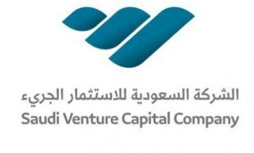 الشركة السعودية للاستثمار الجريء تطلق منتج الاستثمار في صناديق مسرعات الأعمال واستوديوهات الشركات الناشئة